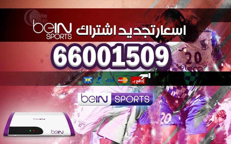 اسعار تجديد اشتراك bein sport الكويت 66001509 bein