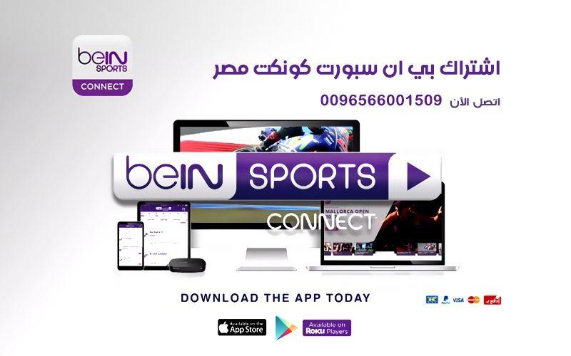 خدمات اشتراك بي ان سبورت كونكت مصر Online بي ان سبورت الكويت