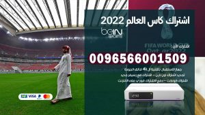 اشتراك كاس العالم 2022