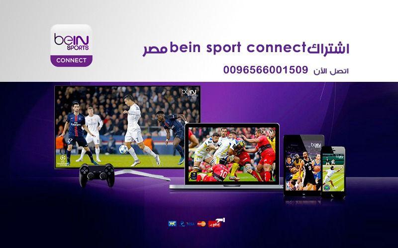اشتراك Bein Sport Connect مصر جميع الباقات بي ان سبورت الكويت