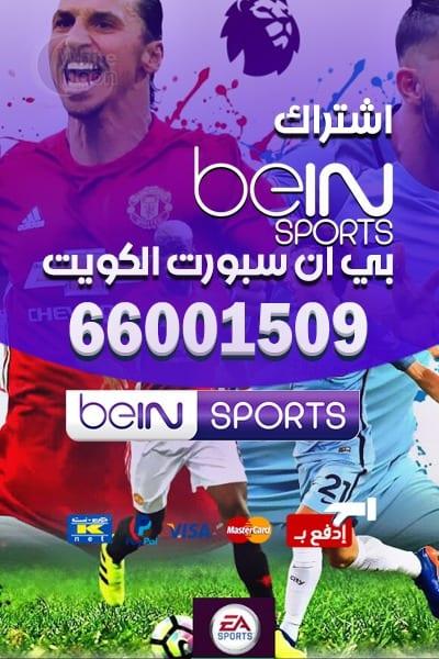 رقم خدمة عملاء بي ان سبورت الكويت 66001509