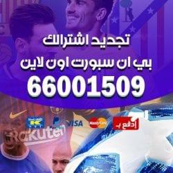 رقم خدمة عملاء بي ان سبورت الكويت