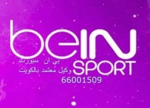 تركيب بي ان سبورت في الكويت 98080146