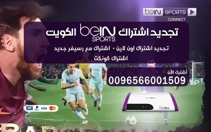 تجديد اشتراك بن سبورت الكويت 66001509 اشتراك Bein Sport