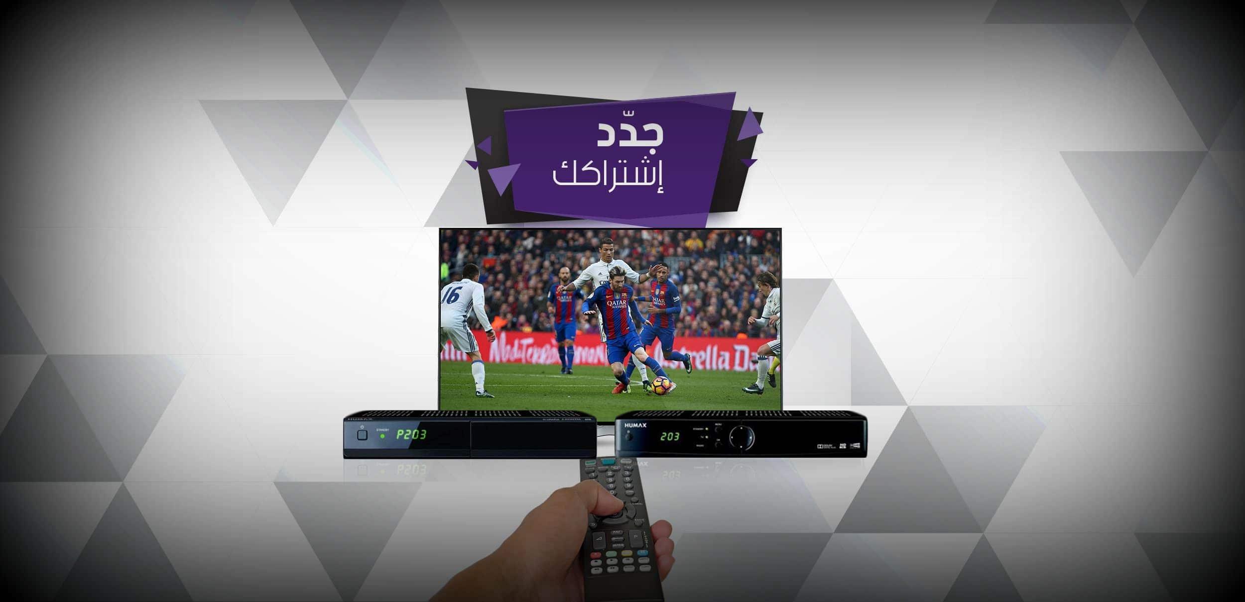 بي ان سبورت الكويت الدسمة 66001509