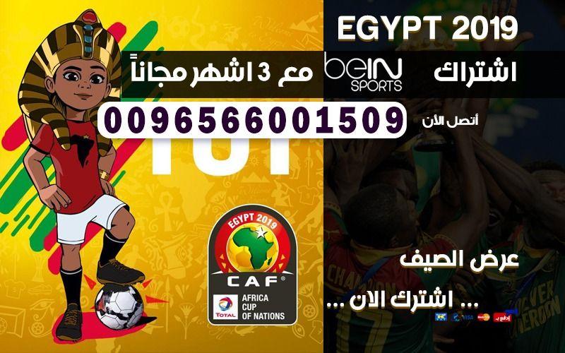 عرض الصيف اشتراك بي ان سبورت 3 اشهر مجانا بي ان سبورت الكويت
