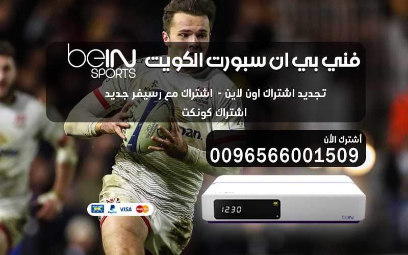 فني بي ان سبورت الكويت 66001509 اشتراك وتجديد اشتراك