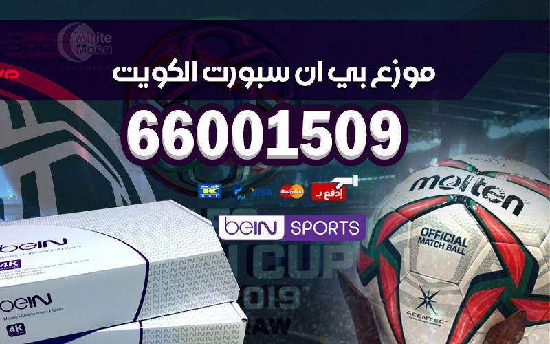 موزع بي ان سبورت الكويت