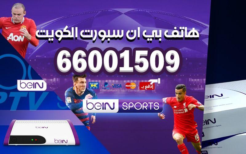 هاتف بي ان سبورت الكويت