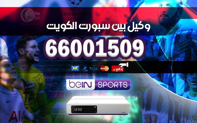 وكيل بين سبورت الكويت