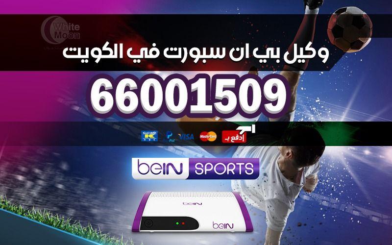 وكيل بي ان سبورت في الكويت