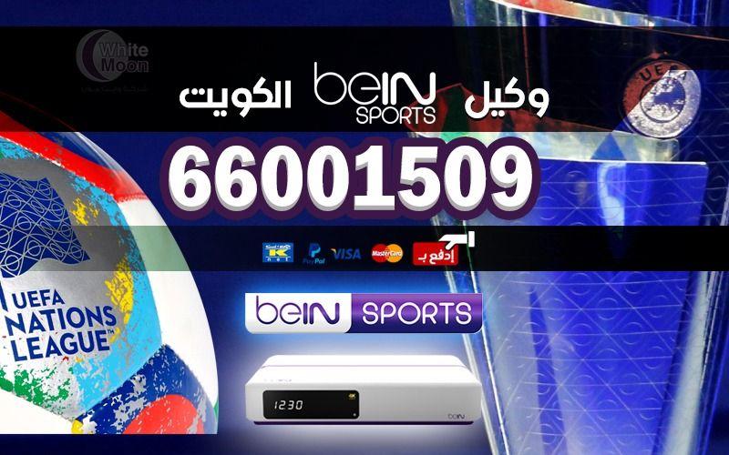 وكيل bein sport الكويت