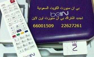 بي ان سبورت الكويت صباح السالم 66001509