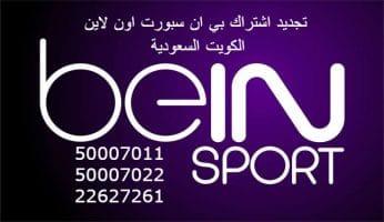 بي ان سبورت الكويت الفنطاس 66001509