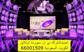 خدمات بي ان سبورت الكويت السعودية 66001509