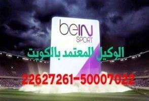 بي ان سبورت الكويت الاحمدى 66001509