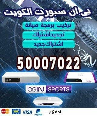 فني بي ان سبورت المنطقة العاشرة 66001509 bein بين سبورت الكويت