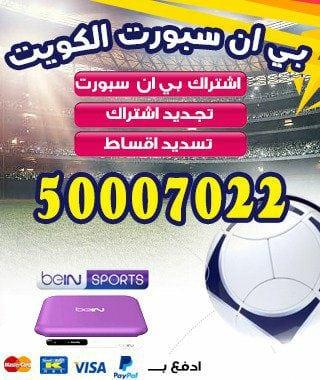 تحديث رسيفر bein sports 66001509 بين سبورت الكويت