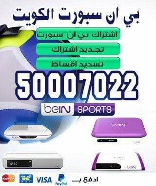 فني تجديد اشتراك بي ان سبورت الكويت 66001509 bein بين سبورت الكويت