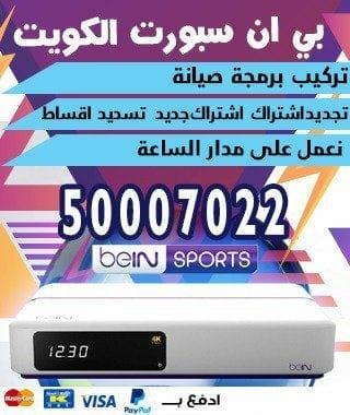 تركيب اشتراك بي ان سبورت جديد 66001509 bein بين سبورت الكويت