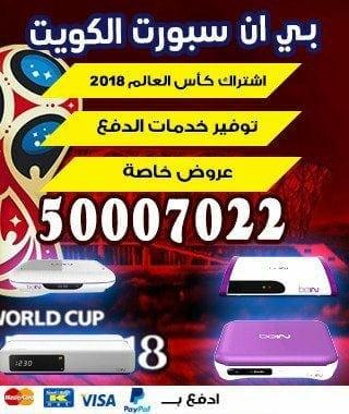 رقم شركة بي ان سبورت بالكويت 66001509 bein بين سبورت الكويت