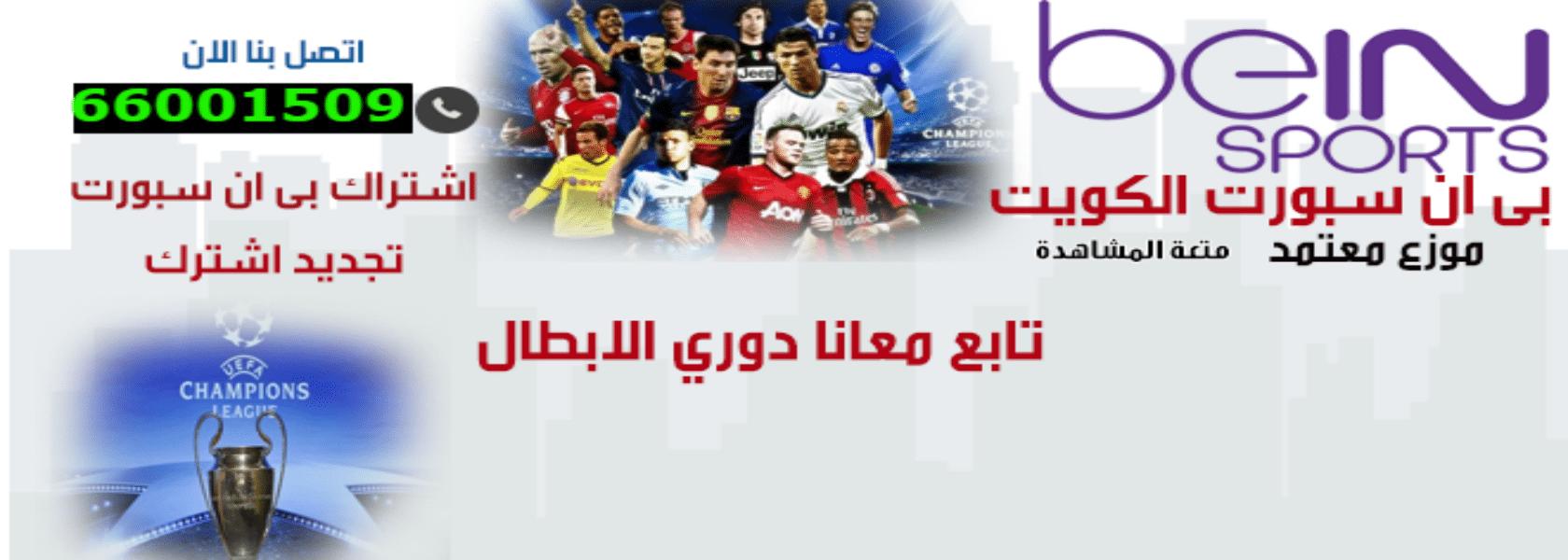 بي إن سبورت الكويت | 66001509